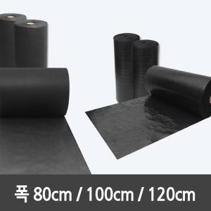 농업용부직포/제초매트/잡초매트/폭80cm 100cm 120cm