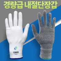 비츄인 식품가공 베임방지 내절단장갑 안전장갑
