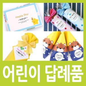 답례품/생일선물/단체무료포장/이름인쇄/선생님선물