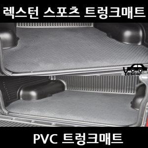 예스카 렉스턴스포츠 PVC트렁크 바닥 깔판 매트