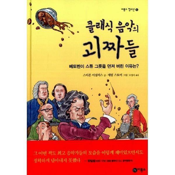 (20일대여) (즐거운 지식 (비룡소 청소년) 15) 클래식 음악의 괴짜들
