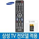삼성TV리모컨+건전지무료 COMBO-2100