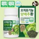 즙쟁이 유기농 양배추환 60g x 1병