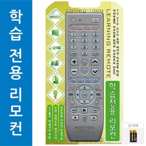 학습 리모컨+건전지무료/학습형 만능리모컨 COMBO-1000