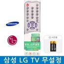 LG+삼성 무설정 리모컨+건전지무료 COMBO-7007
