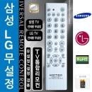 삼성+LG 무설정 리모컨+건전지무료 COMBO-2010