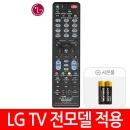 LG TV리모컨+건전지무료 COMBO-2200