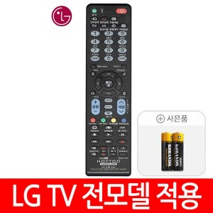 LG TV리모컨+건전지무료 COMBO-2200