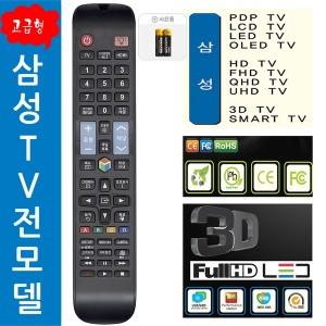 삼성 TV리모컨+건전지무료 COMBO-2101(고급형)
