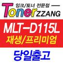 토너짱 재생토너 삼성 MLT-D115L  M2620 M2670FD
