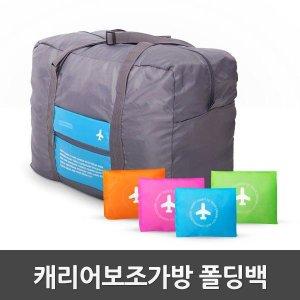여행보조가방/캐리어보조폴딩백/보스턴백/여행가방