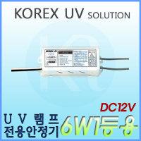 KOREX UV/DV12V/6W_1등용/전자식UV램프전용안정기