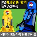 kc인증 W2 영유아 어린이집 몽구 카시트 EZ - 블루