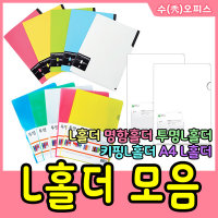 L홀더/엘홀더/클리어화일/명함화일/화일/A4/반투명