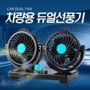차량용 선풍기/카선풍기/자동차선풍기/트윈선풍기 12V