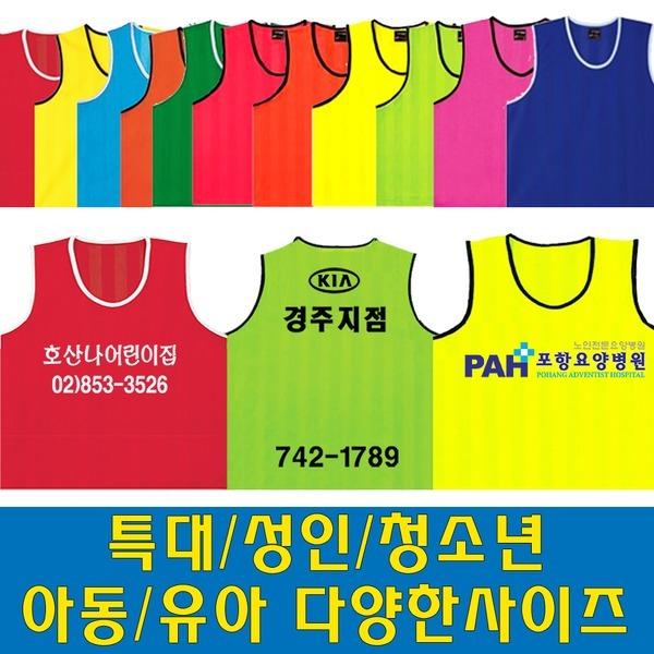 팀조끼/반티/행사조끼/단체조끼/유아팀조끼/축구조끼