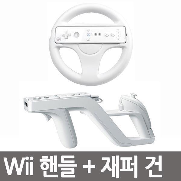 닌텐도Wii 핸들 + 재퍼건 / 레이싱휠+재퍼건 닌텐도위