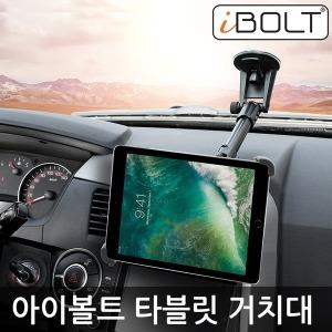 아이볼트 IBU2-CM117 차량용 거치대 / 태블릿 타블릿