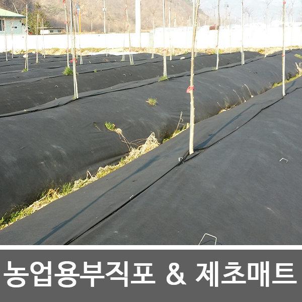 농업용부직포 제초매트 50cm~120cm 농사용부직포 방초