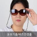 산호 안경줄 돋보기줄 패션 선글라스 안경걸이 스트랩