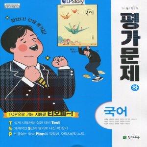 2019년- 천재교육 고등학교 고등 국어 하 평가문제집 (이성영 교과서편) - 고1용