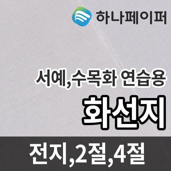 화선지 모음전/4절/2절/전지/문방사우/서예/붓/먹/벼