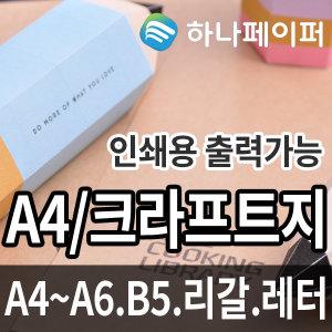 A4 팬시 크라프트지/화방재료/폼보드/복사지/백상지/