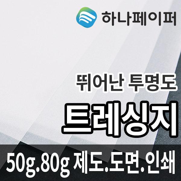 트레싱지 모음전/50g/80g/A4부터 A1까지/제도용지/도