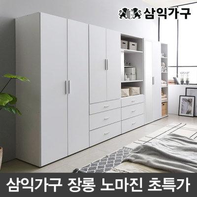 800옷장/블랑 장농/장롱/싱글 옷장 풀세트