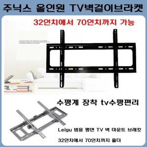 주닉스 TV벽걸이브라켓 하나로 32부터 70인치까지가능