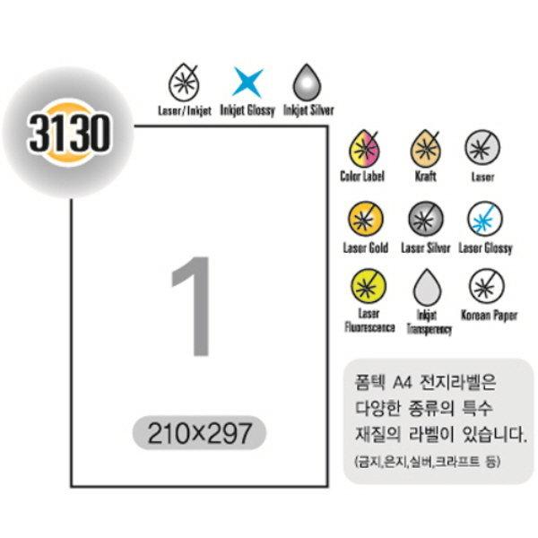 분류표기용 라벨(LS-3130 100매 1칸 폼텍)