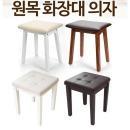 고급스런 화장대의자/원목의자/조립식스툴