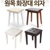 원목 화장대의자/홈바의자/스툴의자/원목의자/바의자