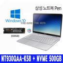 FINE NT930QAA-K58 + NVME 500GB 교체(무선광+파우치)