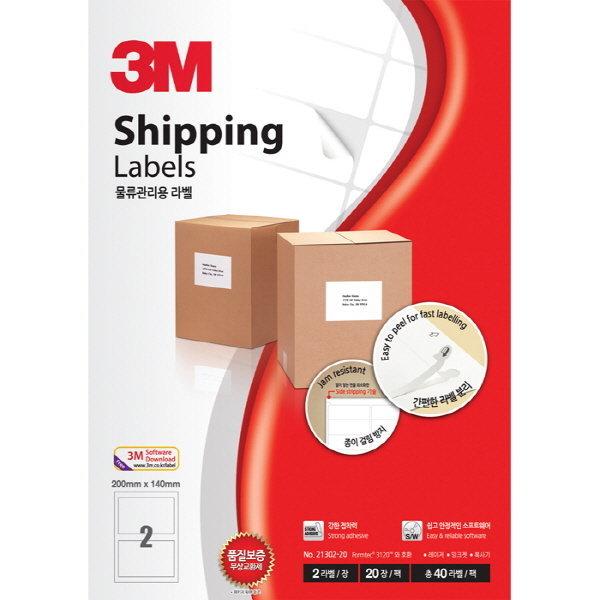 3M 일반형 물류관리용 라벨 (21302 2칸 100매)