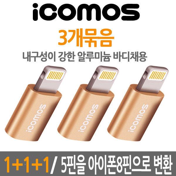 아이폰 라이트닝 8핀 변환젠더 충전케이블 (3개묶음)