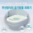 조이케어 이지스파 무선버블 좌욕기/임산부/가정용
