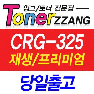 토너짱 캐논 CRG-325  재생토너 LBP6000/6003/MF3010