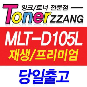 토너짱 재생토너 삼성 MLT-D105L SCX-4622FK/4623FK