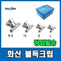 화신 불독 크립 클립 1박스 특대 대 중 소