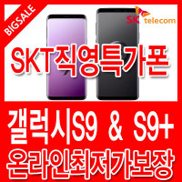 SK직영특가폰/갤럭시S9 S9+/당일발송/최고혜택제공