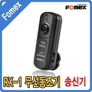 포멕스 POTON RX-1 무선 동조기 TX (송신기/발신기)