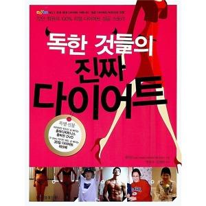 한국경제신문사 독한 것들의 진짜 다이어트 (DVD있음 다이어리 없음)