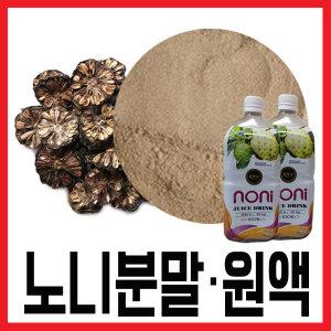 노니500g+500g/노니분말(가루)1kg/노니쥬스/원액