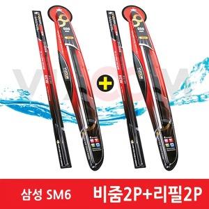 SM6 비줌와이퍼2P+리필고무2P 1세트