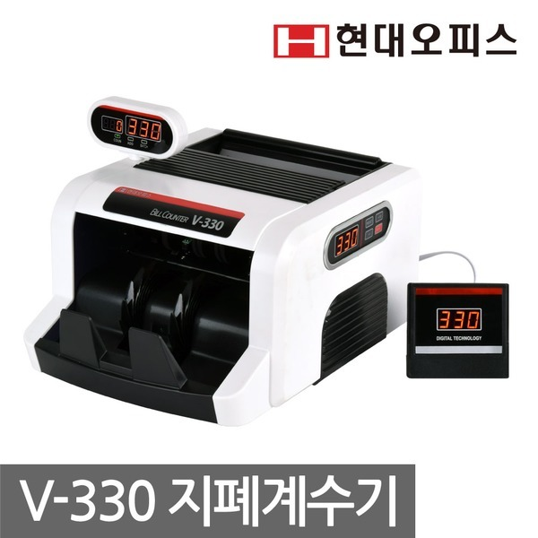 [현대오피스] 지폐계수기 V-330 상품권계수가능/돈현금세는기계