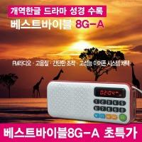 베스트바이블8G-A - 듣는성경/개역한글/드라마성경