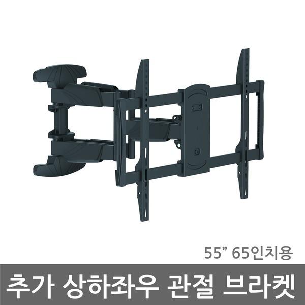 추가 관절 상하좌우 브라켓-48~65인치용 벽걸이브라켓