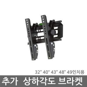 추가 상하 각도형 브라켓 - 32 40~48 49인치용 브라켓