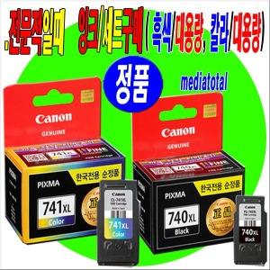 캐논 프린터 PIXMA TS5170 정품 잉크 흑색/칼라 SET